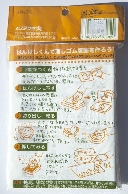 stamp making gift set